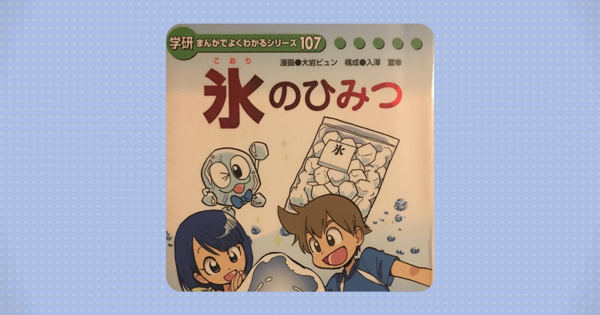 学研まんがでよくわかるシリーズ「氷のひみつ」を読んだよ!