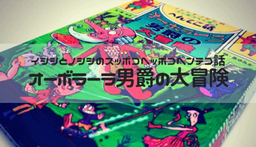 原ゆたか先生、原 京子先生の「オーボラーラ男爵の大冒険」を読んだよ!