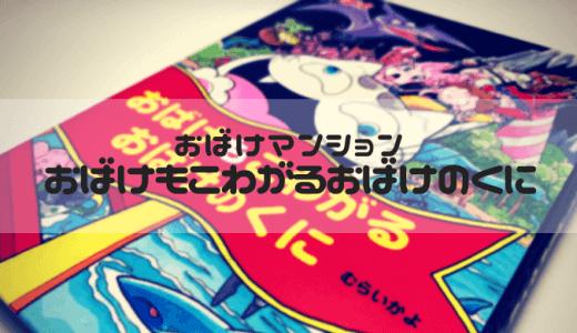 おばけマンションシリーズ「おばけもこわがるおばけのくに」を読んだよ!