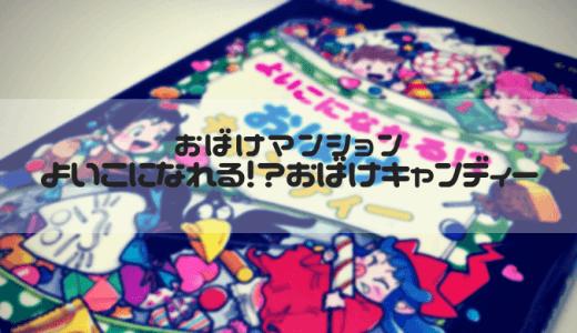 おばけマンションシリーズ「よいこになれる!?おばけキャンディー」を読んだよ!