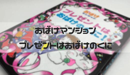 おばけマンションシリーズ「プレゼントはおばけのくに!」を読んだよ!