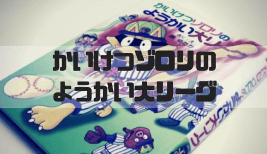 かいけつゾロリ「ようかい大リーグ」を読んだよ!