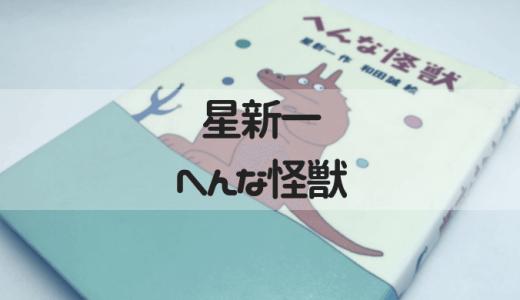 星新一「へんな怪獣」を読んだよ!( 読まなかった )