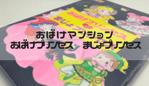 おばけマンションシリーズ「おばけプリンセス❤️まじょプリンセス」を読んだよ!