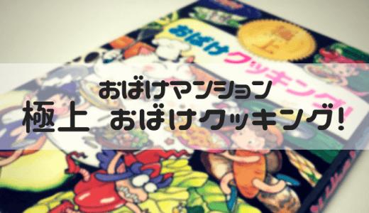 おばけマンションシリーズ「極上 おばけクッキング」を読んだよ!