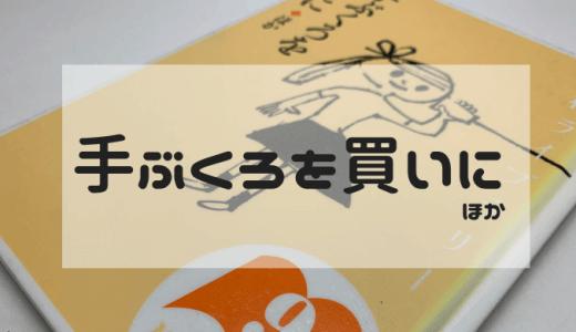 光村ライブラリー9「手ぶくろを買いに ほか」を読んだよ!