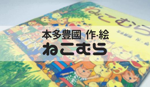本多豊國 作・絵「ねこむら」を読んだよ!