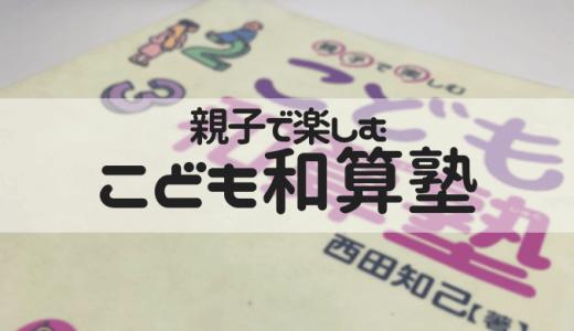 親子で楽しむ「こども和算塾」を読んだよ!
