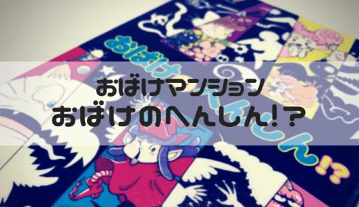 おばけマンションシリーズ「おばけのへんしん!?」を読んだよ!