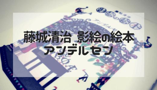 藤城清治 影絵の絵本 「アンデルセン」を読んだよ!