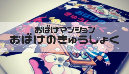 おばけマンションシリーズ「おばけのきゅうしょく」を読んだよ!