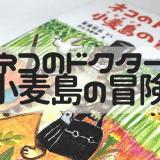 「ネコのドクター小麦島の冒険」を読んだよ!