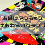 おばけマンション「おばけおわらいグランプリ」を読んだよ!
